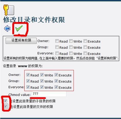 000webhost美国空间修改文件权限-下文'Blog