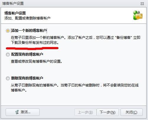 桔子日使用教程系列 – 安装-下文'Blog