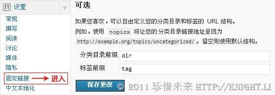 wordpress固定链接设置与优化-下文'Blog