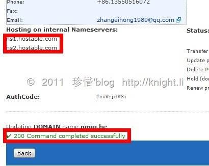 Hexone域名修改DNS教程-下文'Blog