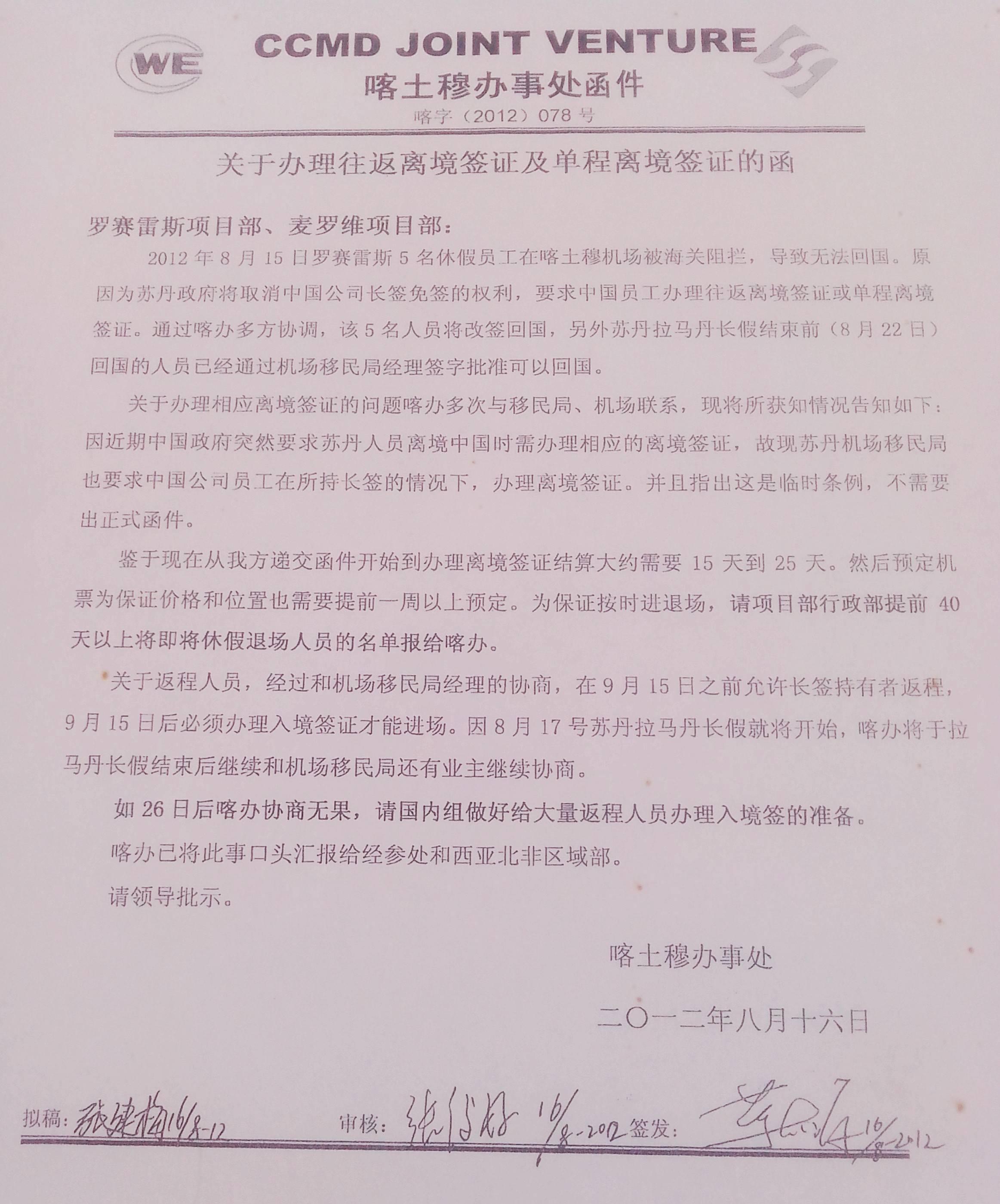 苏丹免除了对中国公司员工的长签免签-下文'Blog